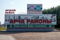 Указатель на въезде в Арский муниципальный район РТ. 2014