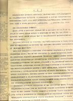 Документы, предоставленные архивным отделом Исполкома