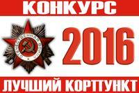 2016-best-corp