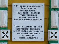 Информационная табличка «Литературно-музейного объединения «Заказанье». Арск. 2014