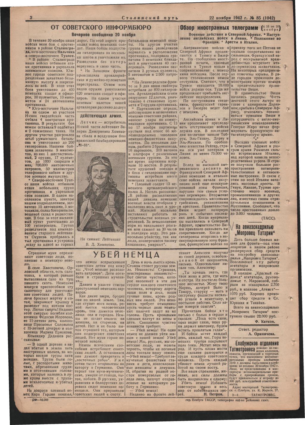 Стал.путь. №85, стр.2, 22.11.1942::Подшивка газеты «Сталинский путь» за 1942 год
