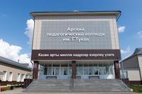 Здание Арского педагогического колледжа им. Г. Тукая. 2014