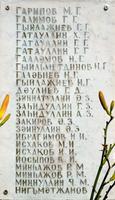 Мемориальный комплекс. Списки погибших. Дер. Нижние Метески. 2014