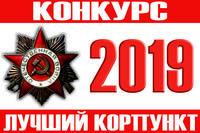 2019 ЛУЧШ КОРПУНКТ best corp light