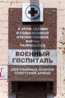 Мемориальная доска.  В этом здании в годы ВОв находился военный госпиталь