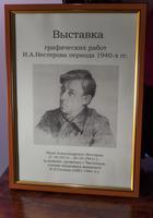Афиша выставки графических работ Нестерова И.А.  периода 1940-х гг. Чистополь. 2014