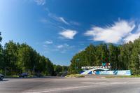 Стела-указатель на въезде в г. Зеленодольск. 2014