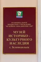 Информационная вывеска на здании Музея историко-культурного наследия. 2014