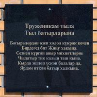 Парк Победы. Мемориальная доска на постаменте скульптурной композиции. пгт Балтаси. 2014