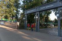 Вход в Парк Победы г.Зеленодольск. 2014