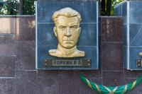 Барельеф Героя Советского Союза - Норкина И.А.  на Аллее Героев в Парке Победы.2014