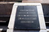 Мемориальная доска у подножия памятника павшим воинам. 2014