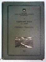 Альбом.Тенический проект железно-дорожной линии Свияжск-Ульяновск. Буинск. 1942