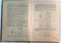 Альбом.Технический проект железно-дорожной линии Свияжск-Ульяновск. Буинск.1942