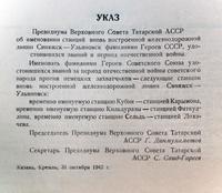 Указ Президиума Верховного Совета ТАССР от 31 декабря 1942  о переименовании станций фамилиями Героев Советского Союза