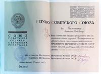 Грамота Героя Советского Союза - Самочкина А.В.1942