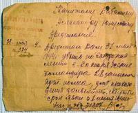 Предписание капитану Бабужину А.Ю. 1944