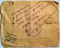 Предписание Бабужину А.Ю. (оборотная сторона)