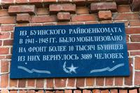 Мемориальная табличка на здании Буинского райвоенкомата. 2014