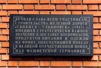 Мемориальная табличка на здании Буинского железнодорожного вокзала