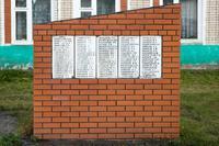 Памятник павшим солдатам.Список погибших. д. Карадуван. Балтасинский муниципальный район. 2014
