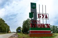 Стела -указатель перед въездом в г. Буинск. 2014