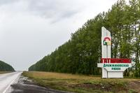 Указатель на въезде в Дрожжановский муниципальный район РТ. 2014
