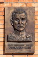 Федоров И.М. Герой Советского Союза