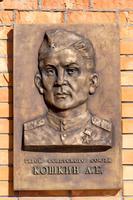 Кошкин А.Е. Герой Советского Союза