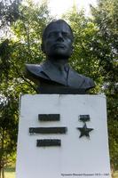 Бюст Кузьмина М.К.  Героя Советского Союза