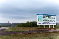 Указатель на въезде в Камско-Устьинский район. 2014