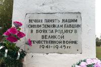 Табличка на обелиске в п.г.т. Затон им Куйбышева