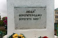 Табличка на обелиске в п.г.т.Затон им Куйбышева
