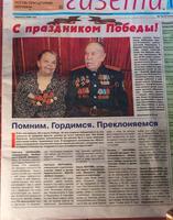 Вырезка из   газеты с фото и заметкой о ветеранах Еруновых. 2014