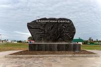 Мемориальный камень «Казанский обвод», г. Болгар, Спасский р-он, РТ