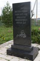 Мемориальная плита «Вечная память односельчанам, павшим в годы Великой Отечественной войны»