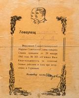 Благодарственное письмо майору Валееву Х.В. за отличные боевые действия в боях при вторжении в Германию. 29 января 1945 года