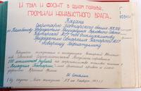 Альбом. «По боевому пути танковой колонны «Колхозник Татарии». 1978