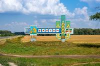 Указатель на въезде в Балтасинский муниципальный район РТ. 2014