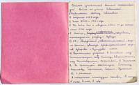 Тетрадь со списком участников Великой Отечественной войны. 1970-е