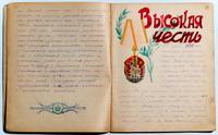 Тетрадь с материалами о Мамадышской базовой начальной школы в годы Великой Отечественной войны. 1940-е