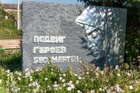 Мемориал погибшим в годы ВОВ (1941—1945). 2014
