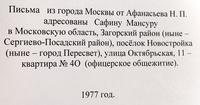 Тетрадь с письмами Афанасьева Н.П. Сафину М. Москва. 1977