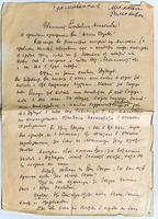 Письмо, адресованное Андроновой Е.М. от Афанасьева Н.П. 1970-е