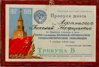 Пропуск на имя Афанасьева Н.П. на Красную площадь в день ХХХII годовщины Великой Октябрьской Социалистической революции. Москва.