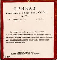 Приказ Министерства обороны СССР о награждении генерал-лейтенанта юстиции в отставке Афанасьева Н.П. 12 февраля 1977 года