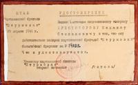 Удостоверение Христофорова М.С. на подаренный браунинг. 25 апреля 1944