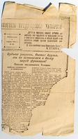 Вырезка из фронтовой газеты. «Письмо трудящихся Татарии». 1941-1945