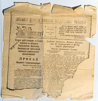 Фрагмент газеты «За победу». 9 апреля 1944 года