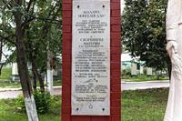 Памятник «Скорбящей матери» («Аналарга мәңгелек дан»). Мамадыш. 2014